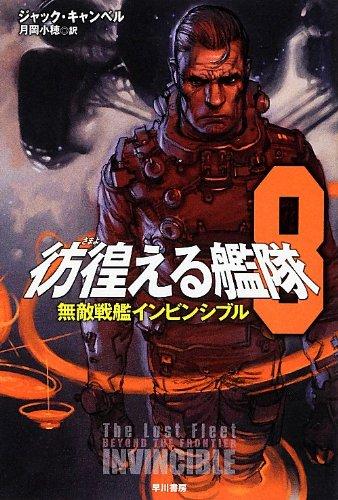 彷徨える艦隊〈8〉無敵戦艦インビンシブル (ハヤカワ文庫SF)