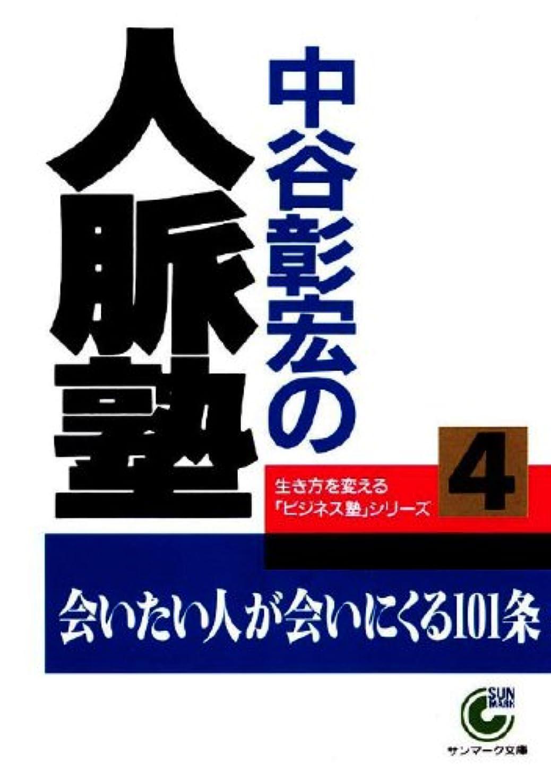 テント対処本物中谷彰宏の人脈塾 (サンマーク文庫)