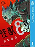 怪獣8号 1 (ジャンプコミックスDIGITAL) - 松本直也