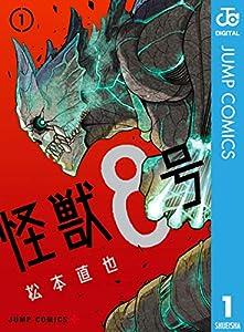 怪獣8号 1巻 表紙画像