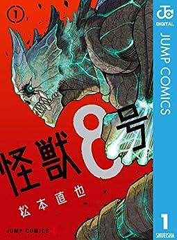 [松本直也]の怪獣8号 1 (ジャンプコミックスDIGITAL)