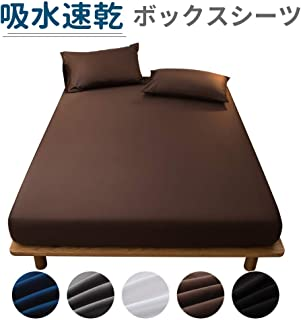 ボックスシーツ 吸水速乾 シーツ ベッドカバー マットレスカバー 抗菌・防臭 (シングル・100×200cm ブラウン)