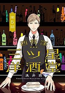 西荻窪 三ツ星洋酒堂【分冊版】 5