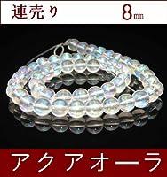 【ハヤシ ザッカ】 HAYASHI ZAKKA 天然石 パワーストーン ハンドメイド素材●半連売り 8ミリアクアオーラ19㎝前後