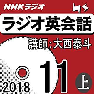 NHK ラジオ英会話 2018年11月号(上)                   著者:                                                                                                                                 大西泰斗                               ナレーター:                                                                                                                                 大西泰斗/Paul Chris McVay/Akino Roza                      再生時間: 1 時間  16 分     レビューはまだありません。     総合評価 0.0