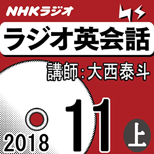 『NHK ラジオ英会話 2018年11月号 上』のカバーアート