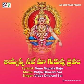 Ayyappa Nevemma Guruvu Daivam