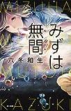 みずは無間 (ハヤカワSFシリーズ―Jコレクション)