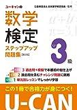 U-CANの数学検定3級ステップアップ問題集 第3版【予想模擬検定(2回分)+過去問題(1回分)つき】 (ユーキャンの資格試験シリーズ)