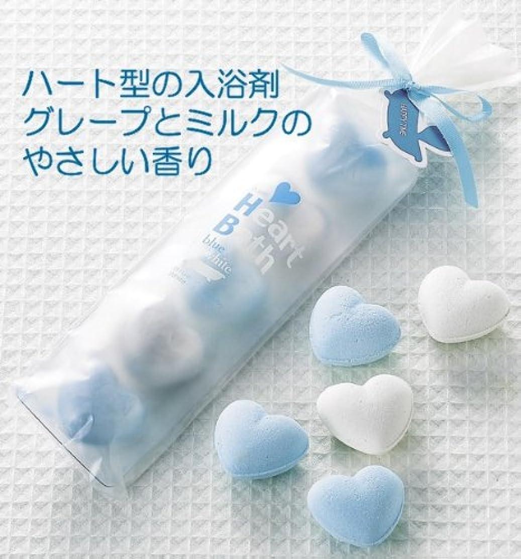 メッシュ送料単なるハート型の入浴剤 グレープ&ミルク