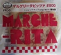 マルゲリータ ピッツァ #800 ( マルゲリータ ) ピザ 200g×20枚 業務用 加熱用 冷凍
