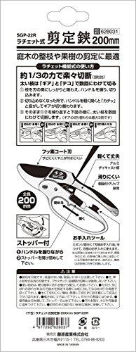 千吉ラチェット式剪定鋏SGP-22R