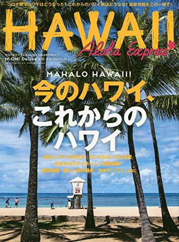 アロハエクスプレスno.155 特集:Mahalo HAWAII~これからのハワイのために