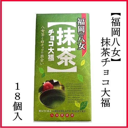 【福岡八女】 抹茶チョコ大福 【18個入】