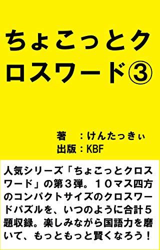 Quick Crosswords III (Japanese Edition)