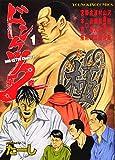 ドンケツ第2章 1 (1巻) (ヤングキングコミックス)