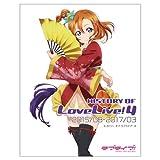 歴史を紐解く「ラブライブ! HISTORY OF LoveLive!」第4弾3月発売