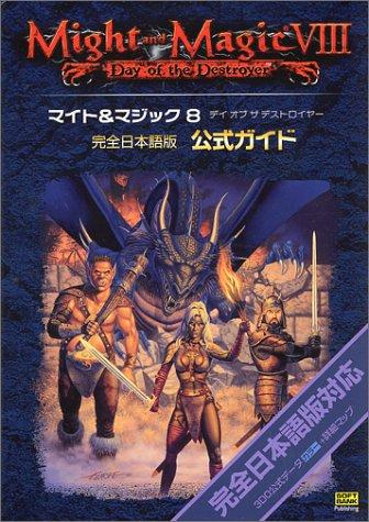マイト&マジック8 デイ・オブ・ザ・デストロイヤー完全日本語版公式ガイドの詳細を見る