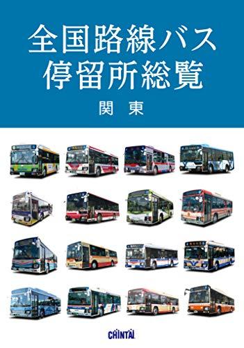 全国路線バス停留所総覧 関東の詳細を見る