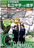 私立中学への進学 関西版〈2020〉 (がくあん合格へのパスポートシリーズ)