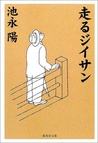 走るジイサン (集英社文庫)