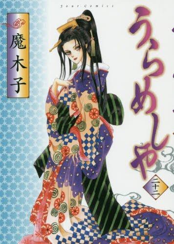 うらめしや(22) (ジュールコミックス)