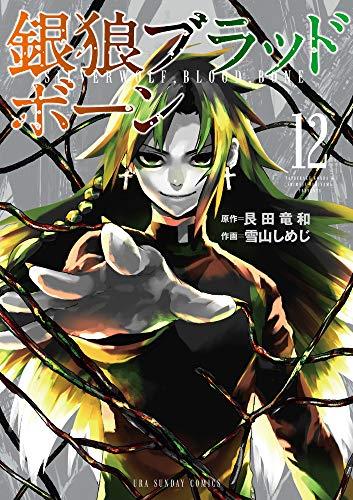 銀狼ブラッドボーン (12) (裏少年サンデーコミックス)