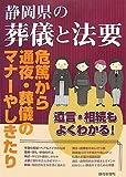 静岡県の葬儀と法要―危篤から通夜・葬儀のマナーやしきたり