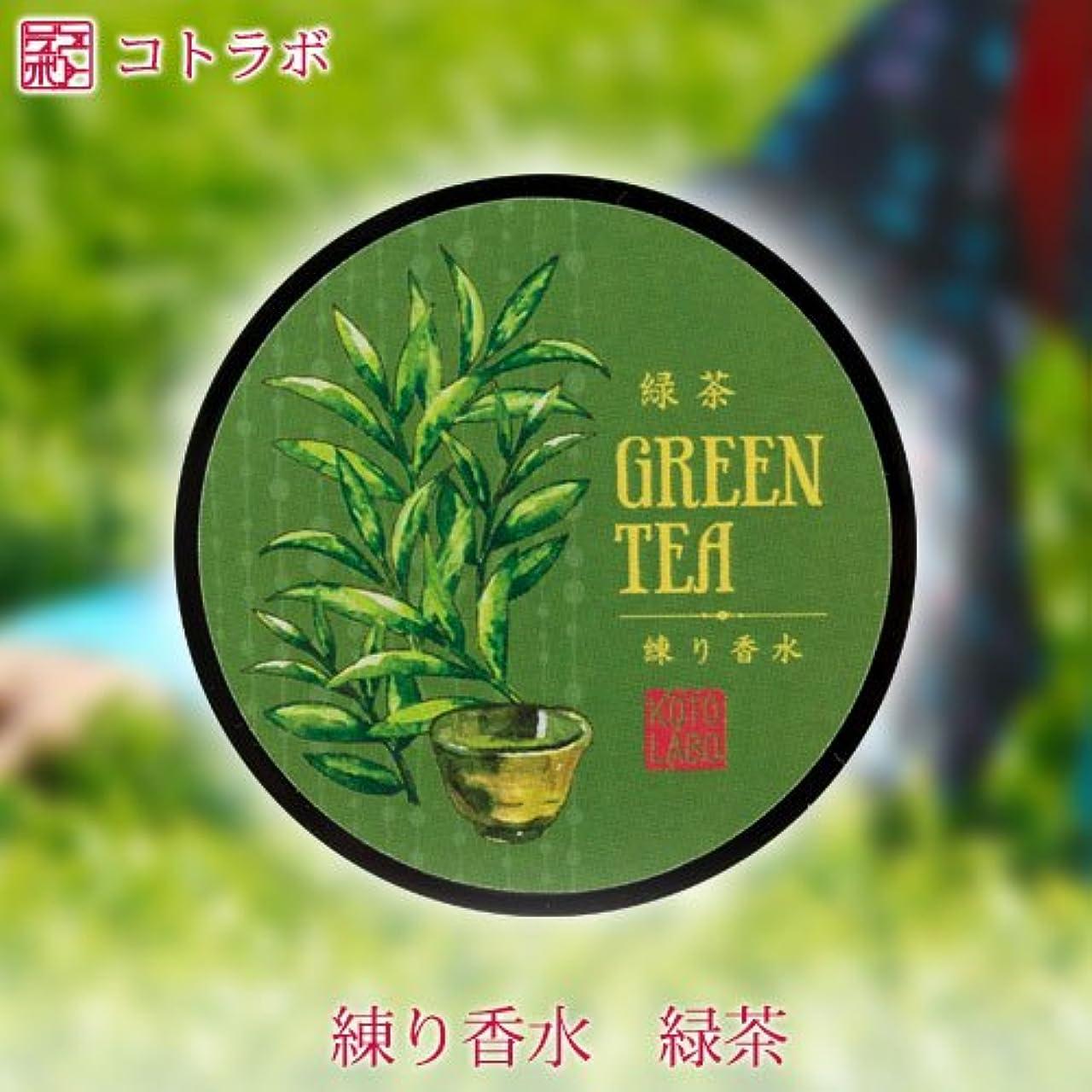 証拠始める落花生コトラボ練り香水京都謹製緑茶グリーンティーフローラルの香りソリッドパフュームKotolabo solid perfume, Green tea