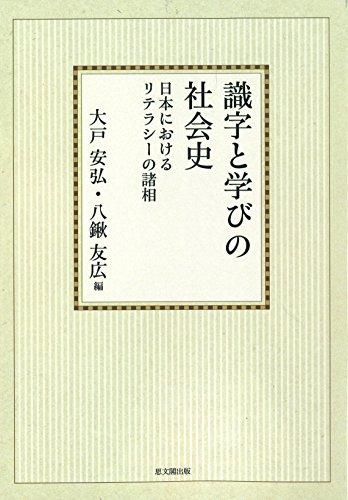 識字と学びの社会史【オンデマンド版】: 日本におけるリテラシーの諸相の詳細を見る