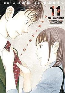 マイホームヒーロー 11巻 表紙画像