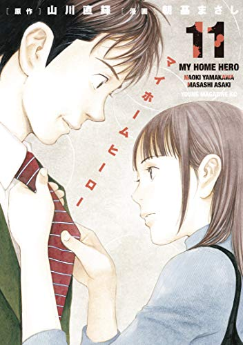 マイホームヒーロー(11) (ヤングマガジンコミックス)