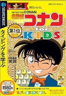 特打ヒーローズ 名探偵コナン for KIDS (税込\1980 スリムパッケージ版)