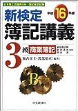 新検定簿記講義 3級商業簿記〈平成16年版〉