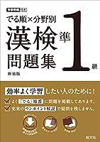 516YCJmSjCL. SL200  - 漢字検定/日本漢字能力検定