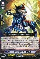カードファイト!! ヴァンガード ジャッジバウ・撃退者(R) / ブースター第15弾「無限転生(BT15)」