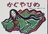 かぐやひめ (日本の民話えほん)