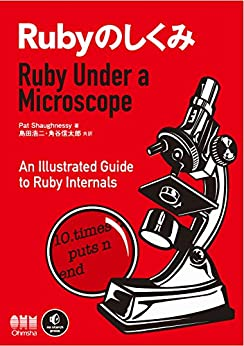 [PatShaughnessy, 島田浩二, 角谷信太郎]のRubyのしくみ Ruby Under a Microscope