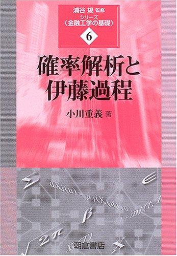 確率解析と伊藤過程 (シリーズ「金融工学の基礎」)