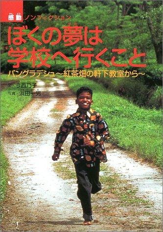 ぼくの夢は学校へ行くこと―バングラデシュ 紅茶畑の軒下教室から (感動ノンフィクションシリーズ)の詳細を見る