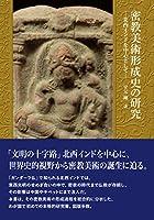 密教美術形成史の研究 ―北西インドを中心として―