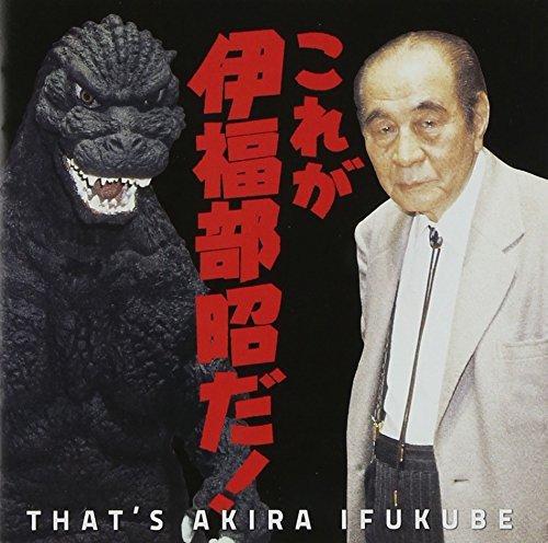 Kore Ga.Ifukube Akira Da! (Original Soundtrack)