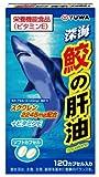 ユーワ 深海鮫の肝油(120カプセル)