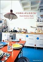 パリのキッチンスタイル