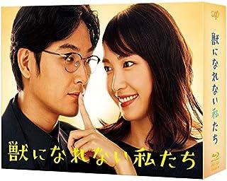 獣になれない私たち Blu-ray BOX 新垣 結衣 (出演), 松田 龍平 (出演)