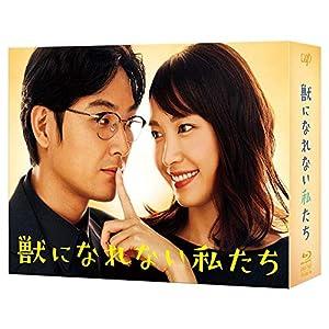 """獣になれない私たち Blu-ray BOX"""""""
