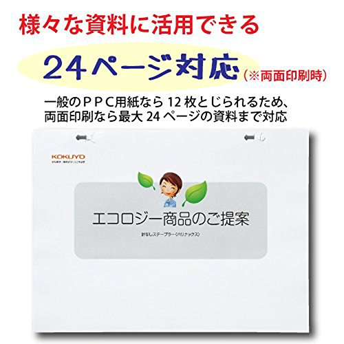 No needle stapler Kokuyo <Ha Linux></noscript> (desktop 12 sheets) SLN-MS112D (japan import) - 4