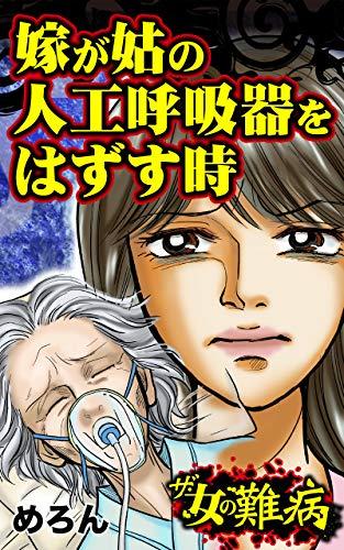 ザ・女の難病 嫁が姑の人工呼吸器をはずす時/私の人生を変えた女の難病Vol.3 (スキャンダラス・レディース・シリーズ)
