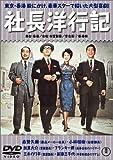 社長洋行記 正・続篇[DVD]