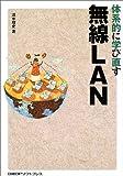 体系的に学び直す 無線LAN (「体系的に学び直す」シリーズ)